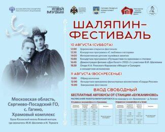 «Шаляпин-Фестиваль» пройдет в селе Гагино 10-11 августа