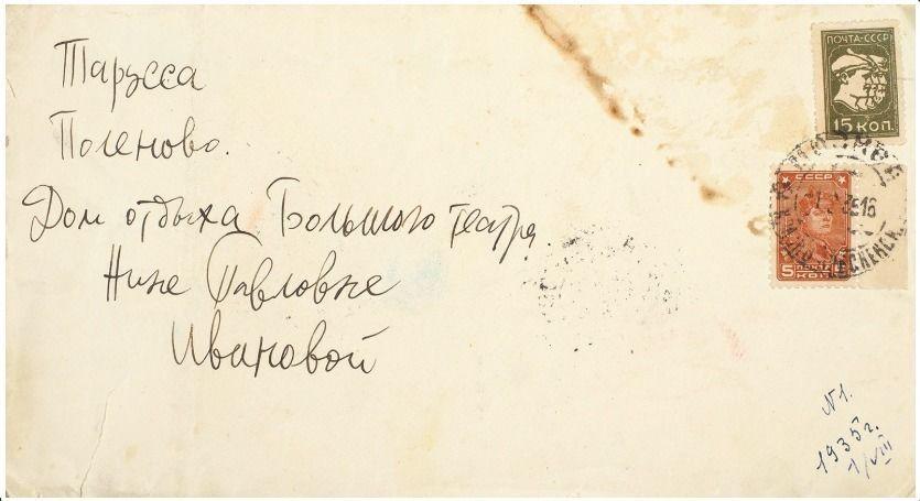 Любовные письма Дмитрия Шостакоича выставят на аукцион