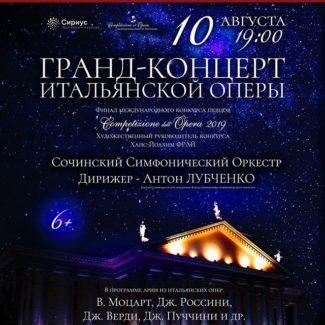 В Сочи начинает свою работу один из крупнейших мировых оперных конкурсов «Competizione dell`Opera»