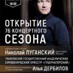 17 сентября 2019 Ульяновская филармония откроет новый концертный сезон