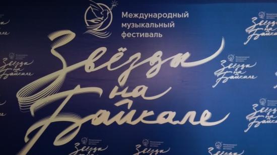 """Продажа билетов на фестиваль """"Звезды на Байкале"""" вызвала ажиотаж в Иркутске"""