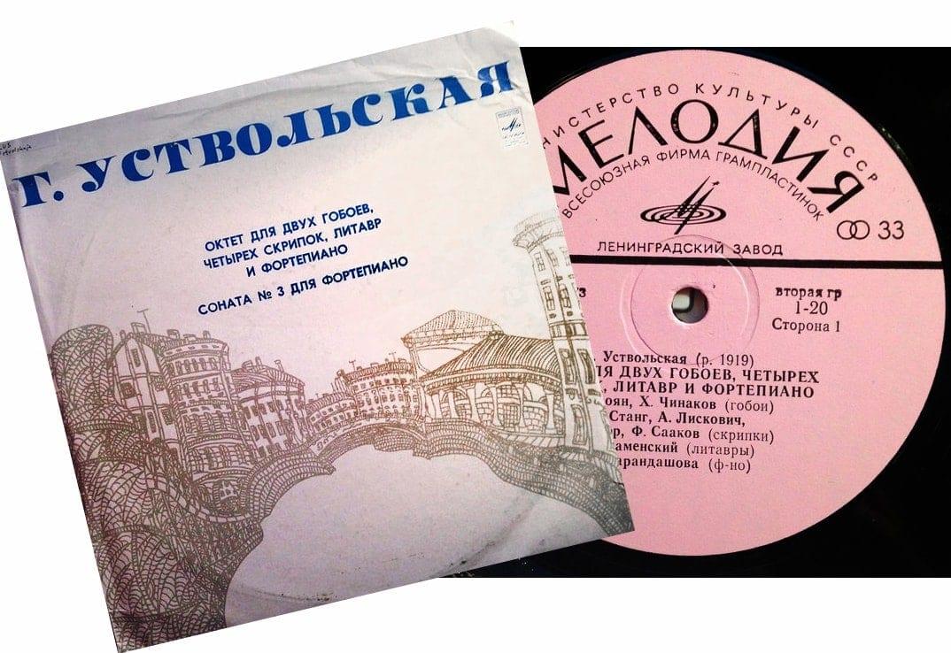 Октет и Соната №3 Галины Уствольской, пластинка 1976 г.