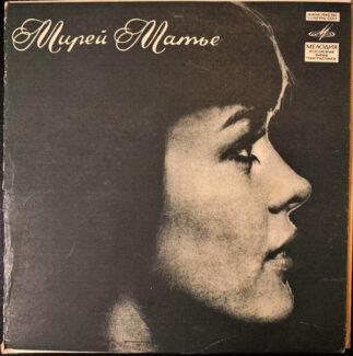 Советская пластинка с песнями Мирей Матье
