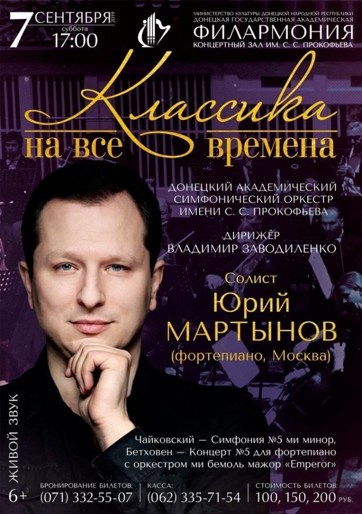 Российский пианист Юрий Мартынов выступит в Донецке