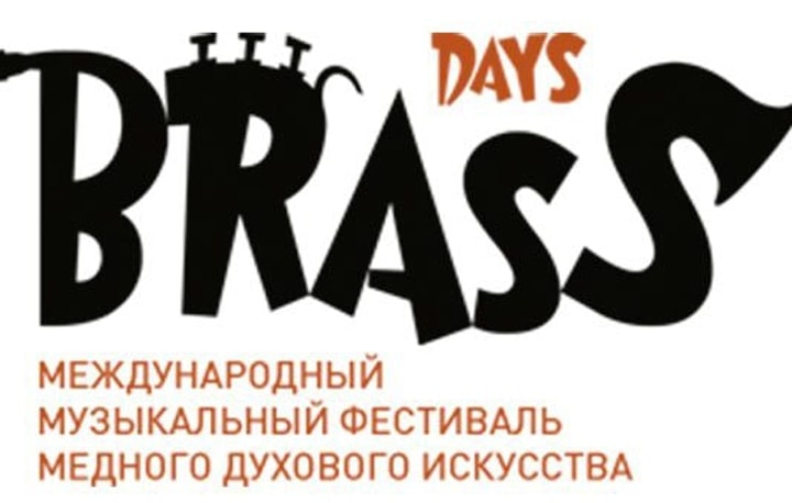 В 2019 году фестиваль Brass days пройдет уже в девятый раз