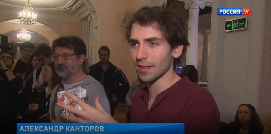 Александр Канторов