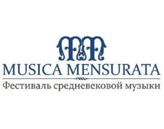 Фестиваль Musica Mensurata