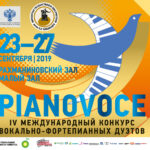 23 сентября 2019 в Рахманиновском зале Московской консерватории «Pianovoce» стартует в четвертый раз