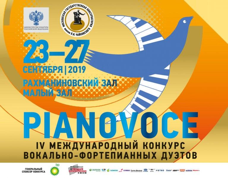 В консерватории пройдет Международный конкурс вокально-фортепианных дуэтов