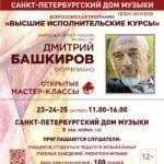 Мастер-классы Дмитрия Башкирова в Cанкт-Петербурге