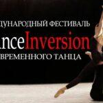 Фестиваль DanceInversion отмечает юбилей насыщенной программой