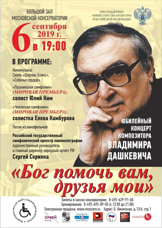 Юбилейный концерт Владимира Дашкевича