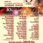 9 сентября 2019 в Рахманиновском зале Московской Консерватории в пятый раз стартует абонемент «Большой фестиваль двойной трости».