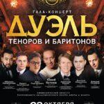 Саратовский театр оперы и балета, 23.10.2019