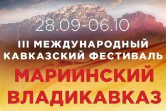 """В столице Северной Осетии открылся фестиваль """"Мариинский – Владикавказ"""""""