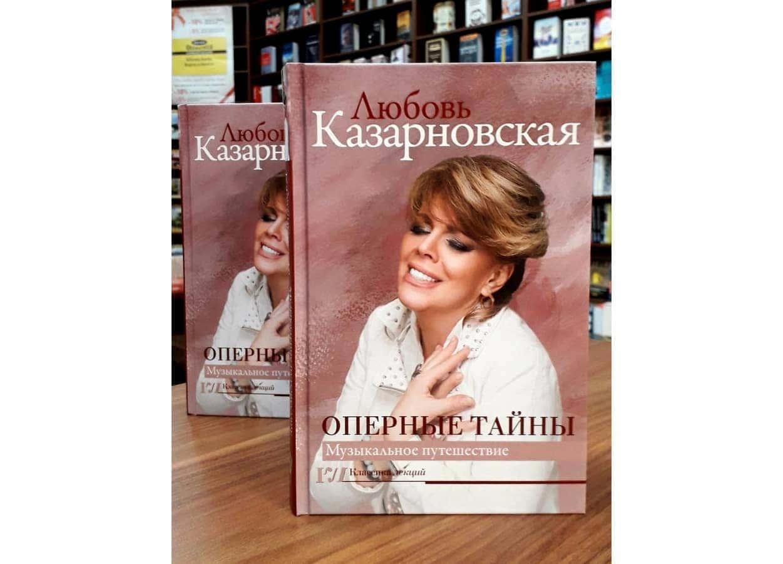 """Любовь Казарновская. Книга """"Оперные тайны"""""""