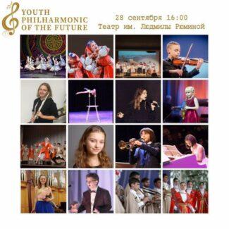 Открытие второго сезона «Детской международной филармонии»