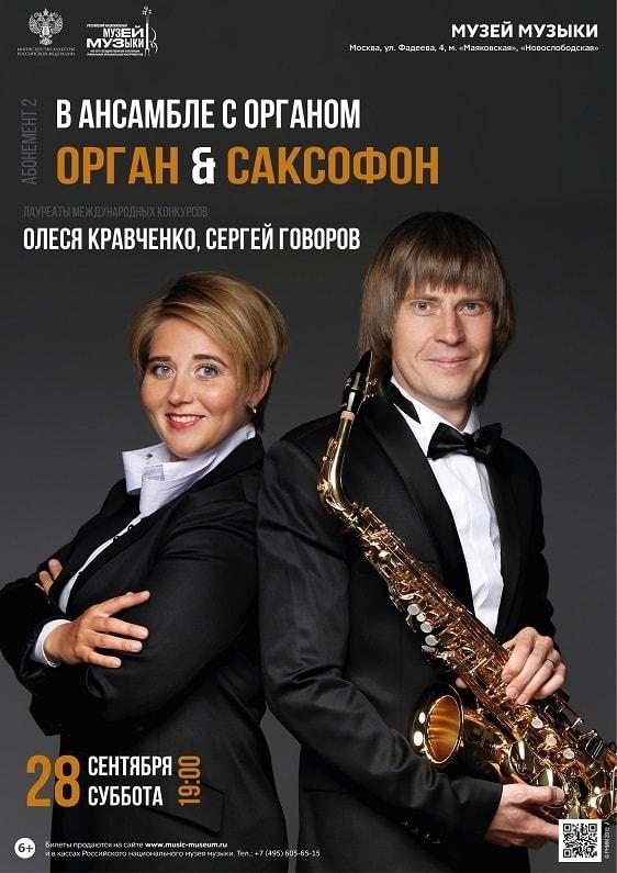 «В ансамбле с органом. Бах и джаз»