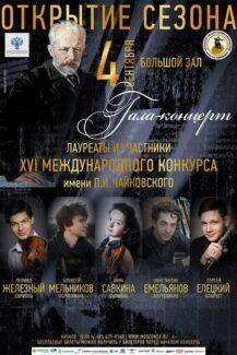 Новый сезон Московской консерватории Московская консерватория открыла новый сезон гала-концертом участников и лауреатов Конкурса имени Чайковского