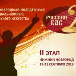 20 сентября 2019 в Нижнем Новгороде состоялся II отборочный тур Международного молодёжного фестиваля-конкурса вокального искусства «Русский бас»