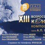 В Петербурге проходит конкурс композиторов имени Андрея Петрова