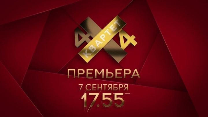 """7 сентября ‒ новый выпуск программы """"Квартет 4х4"""""""