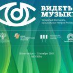 В Москве при поддержке Фонда президентских грантов состоится Четвёртый фестиваль «Видеть музыку»