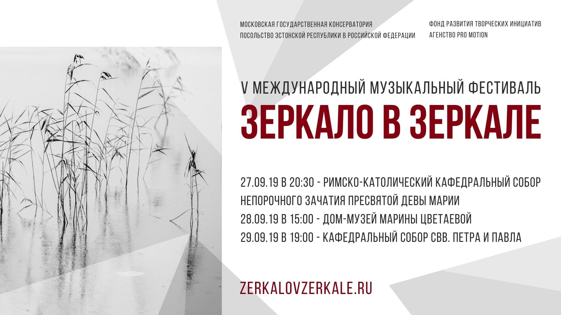 Пятый Международный музыкальный фестиваль «Зеркало в зеркале»