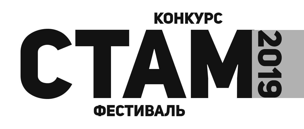 СТАМ-фестиваль