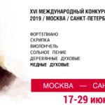 Конкурс имени Чайковского: послевкусие