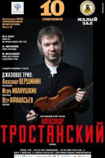 Александр Тростянский. МЗК, 10.09.2019