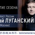 Ульяновская филармония открывает 76-й концертный сезон