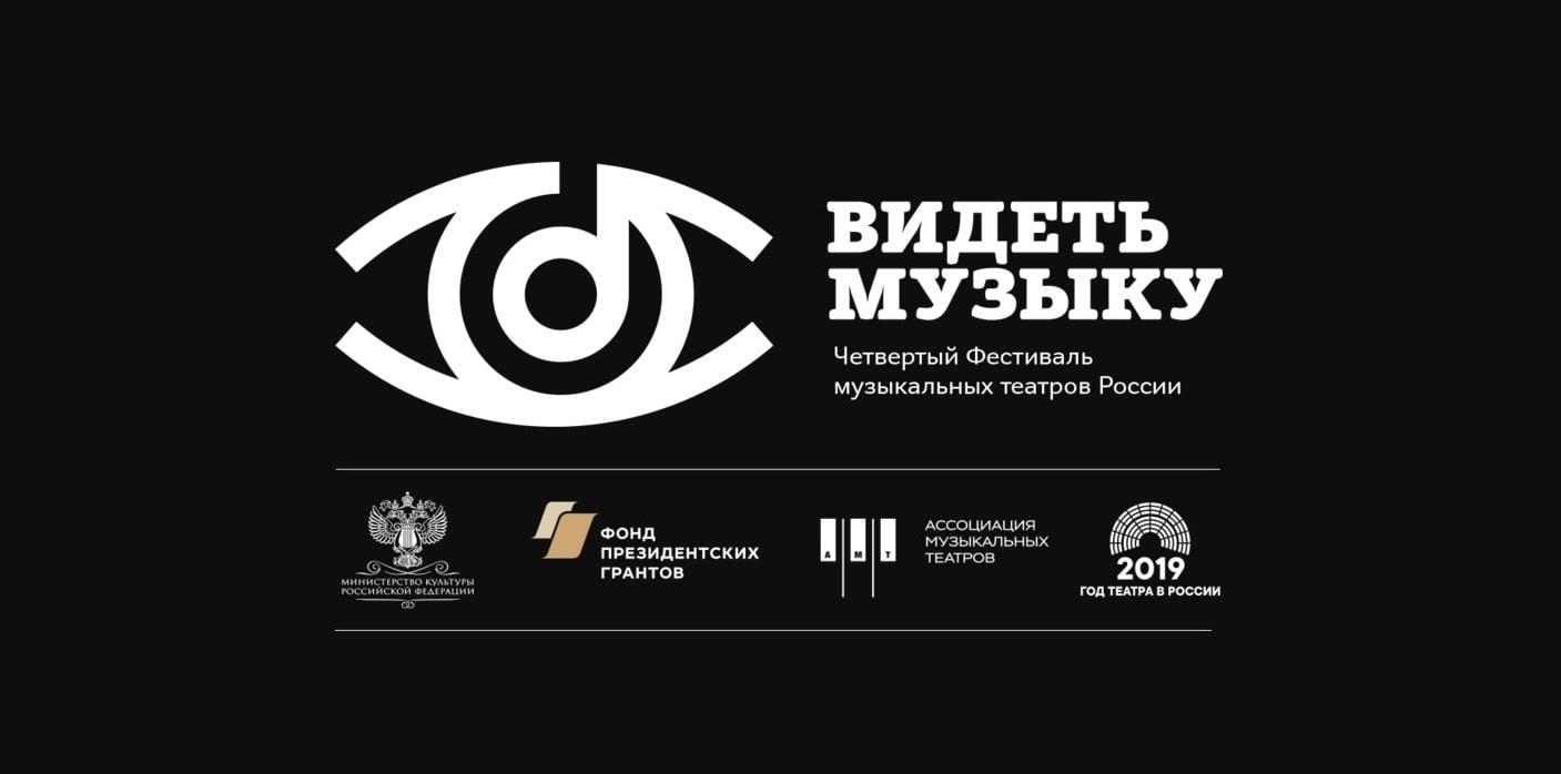 Четвертый фестиваль «Видеть музыку» открылся 16 сентября 2019