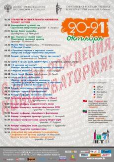Саратовский музыкальный марафон