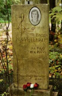 Памятник на могиле Васи Корунченко: «Любимому сыночку и брату».