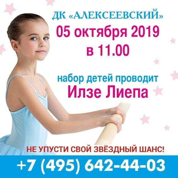 Просмотр детей в Русской национальной балетной школе