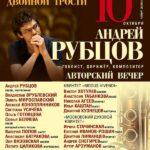 Фестиваль «Двойная трость» представит премьеру сюиты «Открытки из России» Андрея Рубцова
