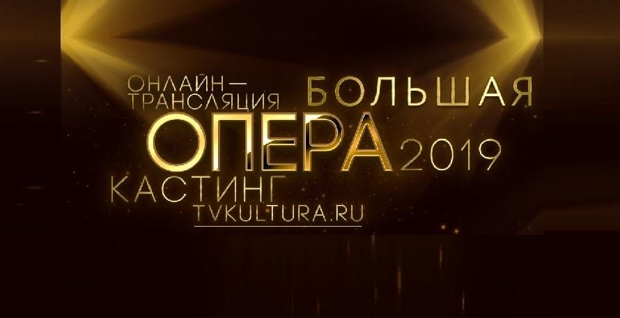 Кастинг участников шестого сезона проекта «Большая опера» прошел в Москве