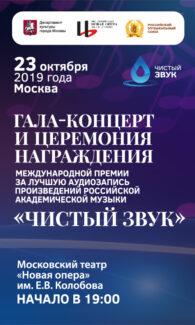 В Москве пройдет церемония награждения Международной премии «Чистый звук»
