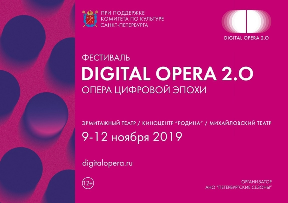 В Санкт-Петербурге пройдет фестиваль «Digital Opera 2.0. Опера цифровой эпохи»