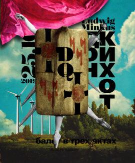«Дон Кихот» в хореографической редакции Рудольфа Нуреева в МАМТе