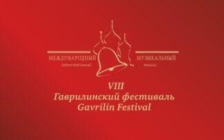 Международный музыкальный Гаврилинский фестиваль