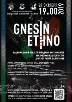 Gnesin Ethno – музыка, традиции, талант!
