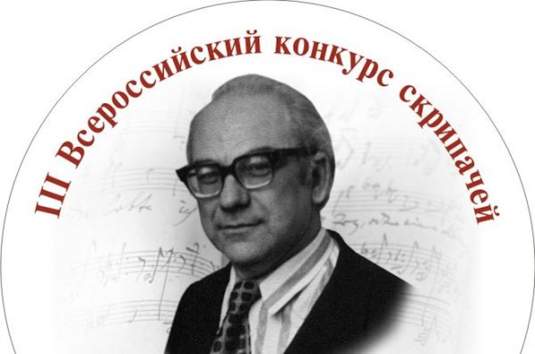 III Всероссийский конкурс скрипачей имени Н. А. Гольденберга