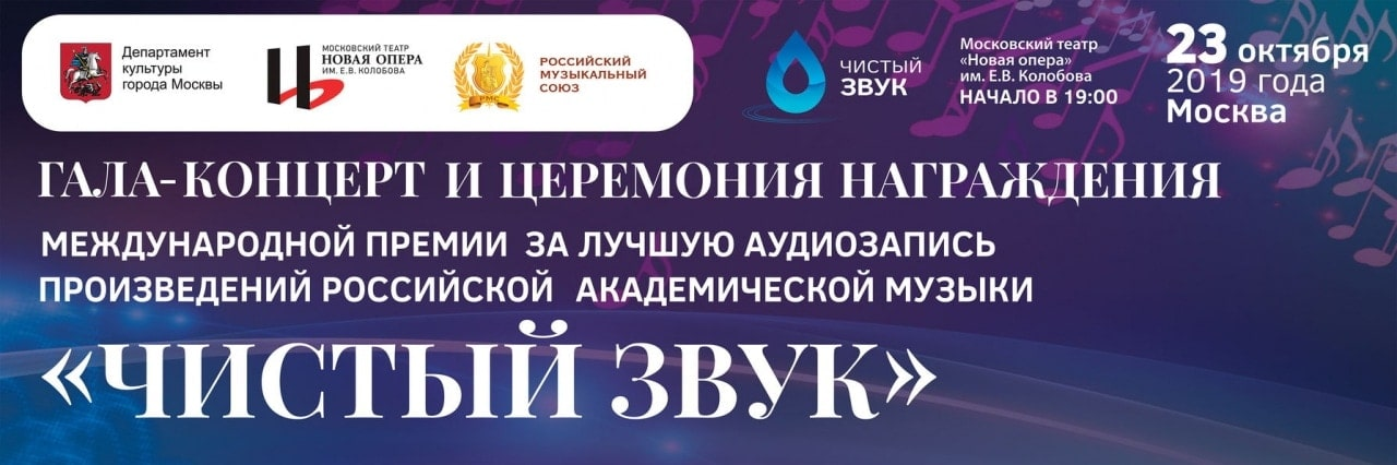 В Москве впервые состоится симпозиум «Индустрия звукозаписи академической музыки»
