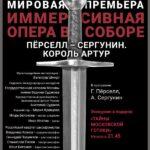 """В Москве состоялась премьера иммерсивной оперы """"Король Артур"""""""