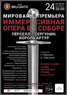 """king artur 230x325 - В Москве состоялась премьера иммерсивной оперы """"Король Артур"""""""