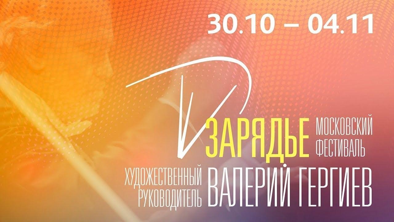Первый международный московский фестиваль «Зарядье»