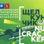 """XX Международный телевизионный конкурс юных музыкантов """"Щелкунчик"""""""