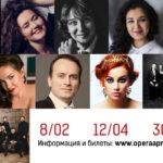 VII Международный фестиваль вокальной музыки «Опера Априори» - 2020